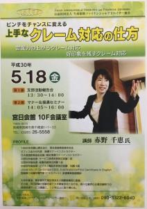 「生命保険ファイナンシャルアドバイザー協会・宮崎県協会」様にてクレーム対応セミナー