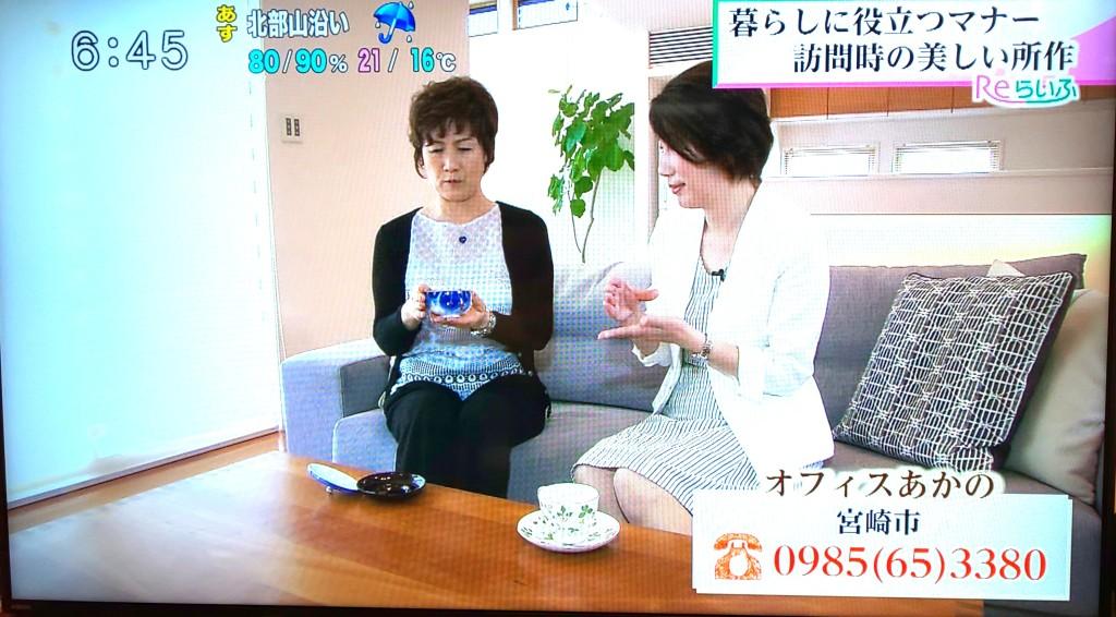 UMKテレビ宮崎 スーパーニュース「Reらいふ」のコーナーに出演(その3)