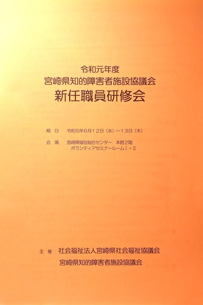 「宮崎県知的障害者施設協議会」様にて、新任職員研修