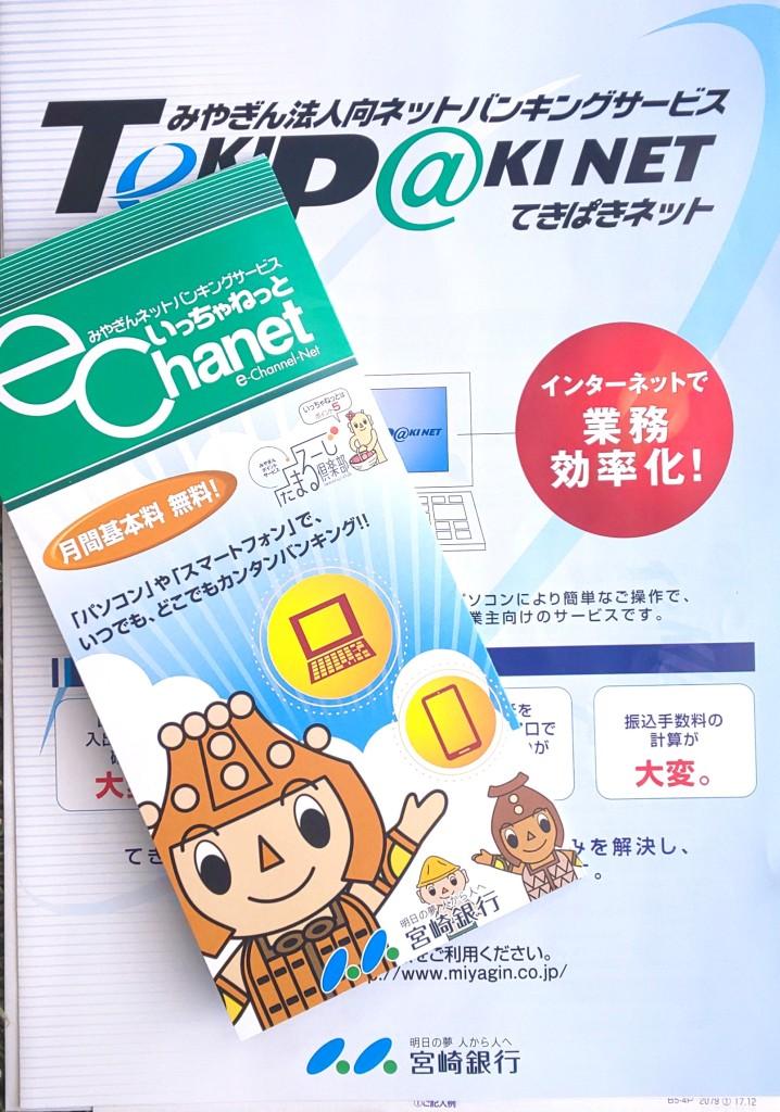 「宮銀コンピューターサービス株式会社」様にて、電話応対研修
