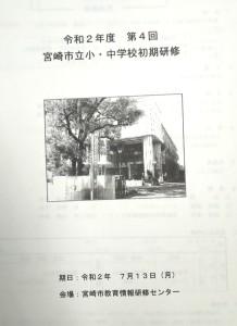 「宮崎市立小・中学校初期研修」(宮崎市教育委員会様)にて、保護者対応研修