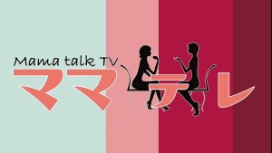 UMKテレビ宮崎「Mama talk TV ママテレ」にて、ご紹介いただきました
