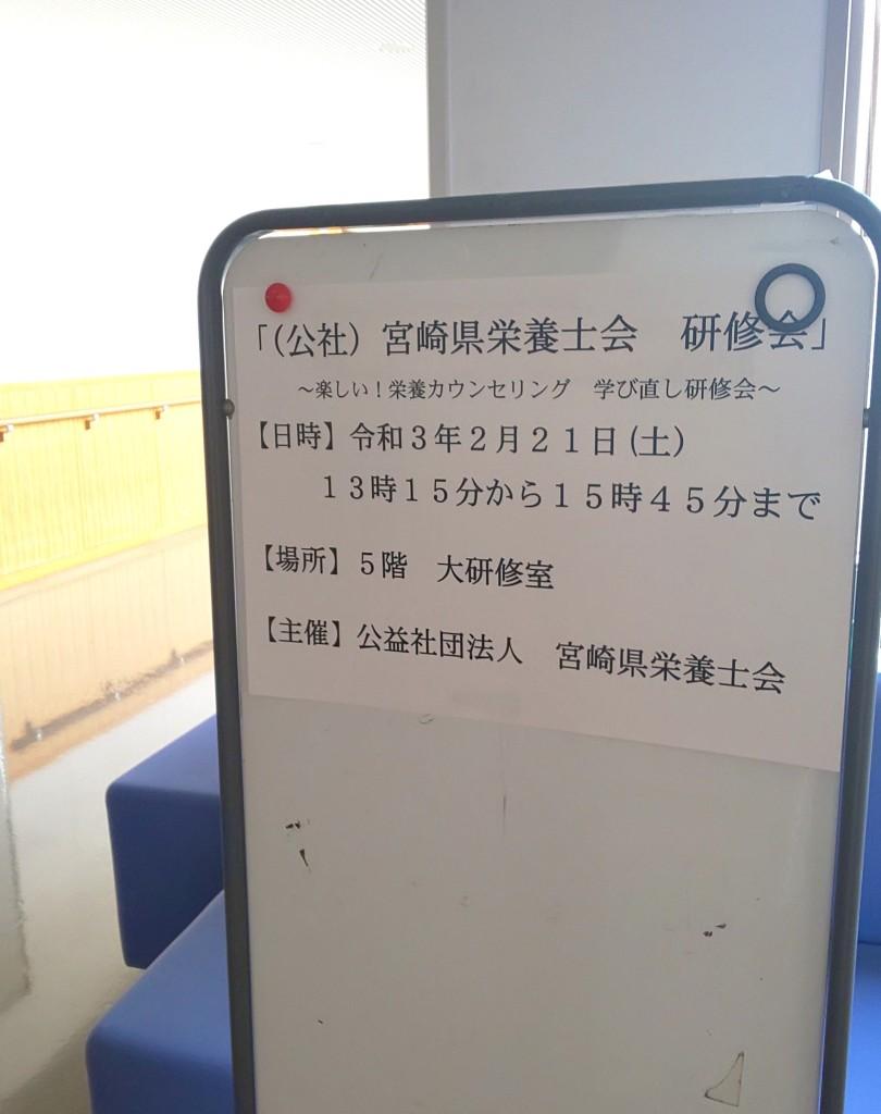 「南九州大学」様「宮崎県栄養士会」様にて、栄養カウンセリング接遇研修