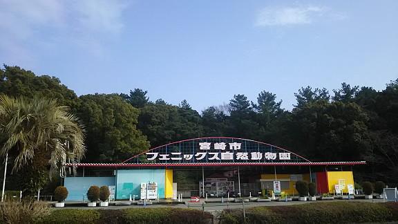 「宮崎市フェニックス自然動物園」様にて、クレーム対応研修